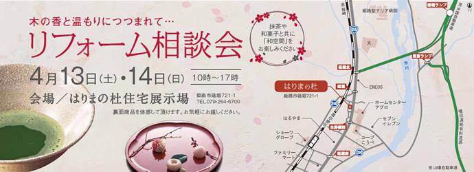 2013/4/13(土)・14(日)リフォーム相談会開催(はりまの杜 住宅展示場)